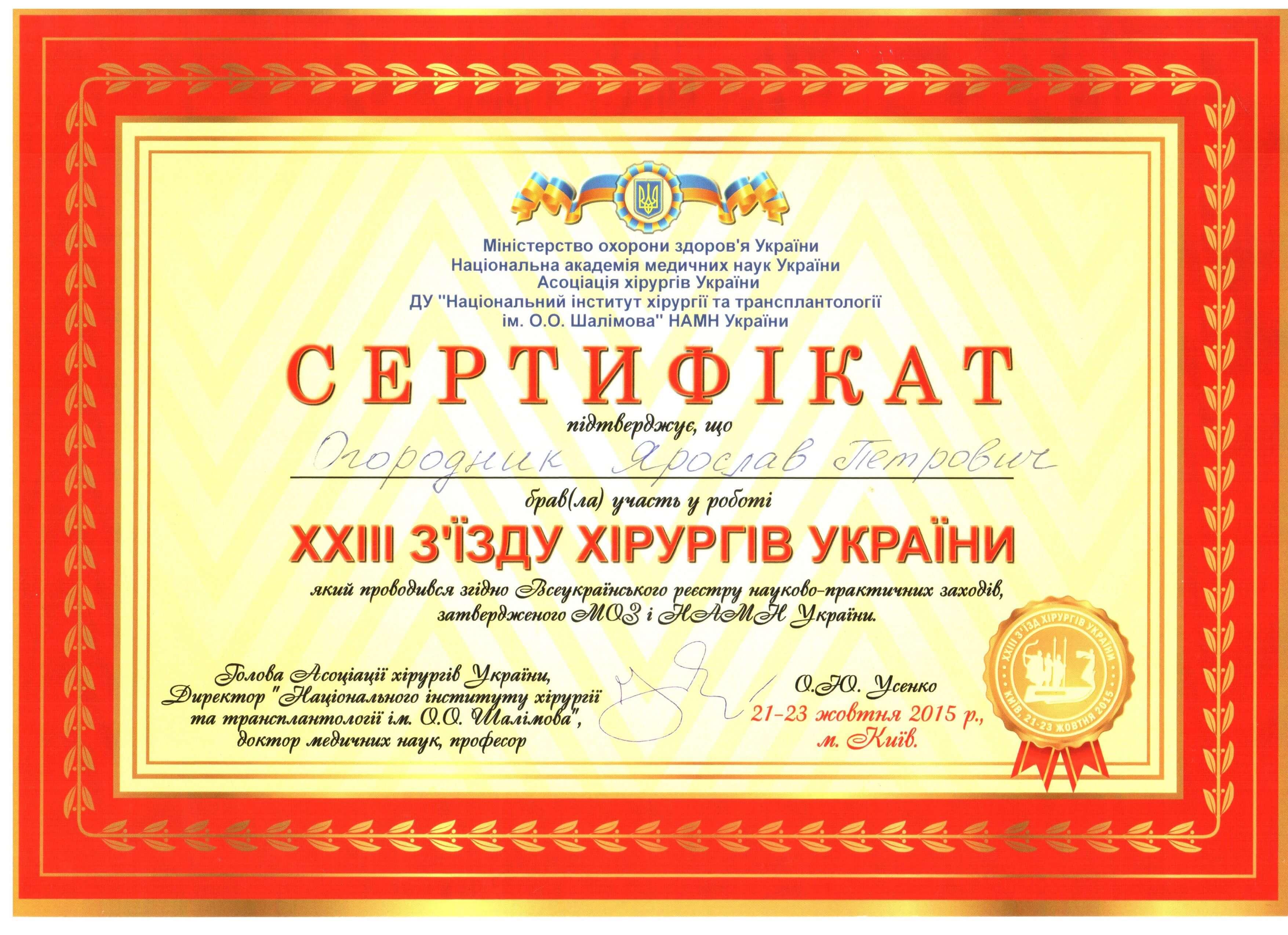 Огородник Ярослав Петрович