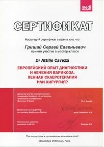 Гришай Сертификат Пенная склеротерапия или хирургия