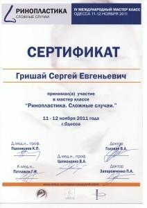 Гришай Сертификат Ринопластика, сложные случаи