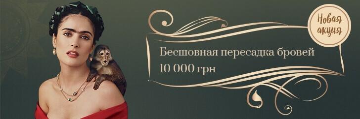 Акция от Goldlaser.com.ua