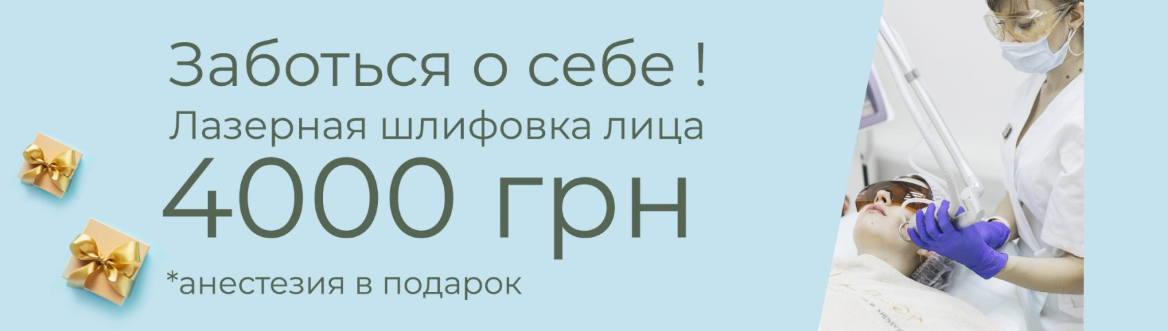 Слайдер СО2