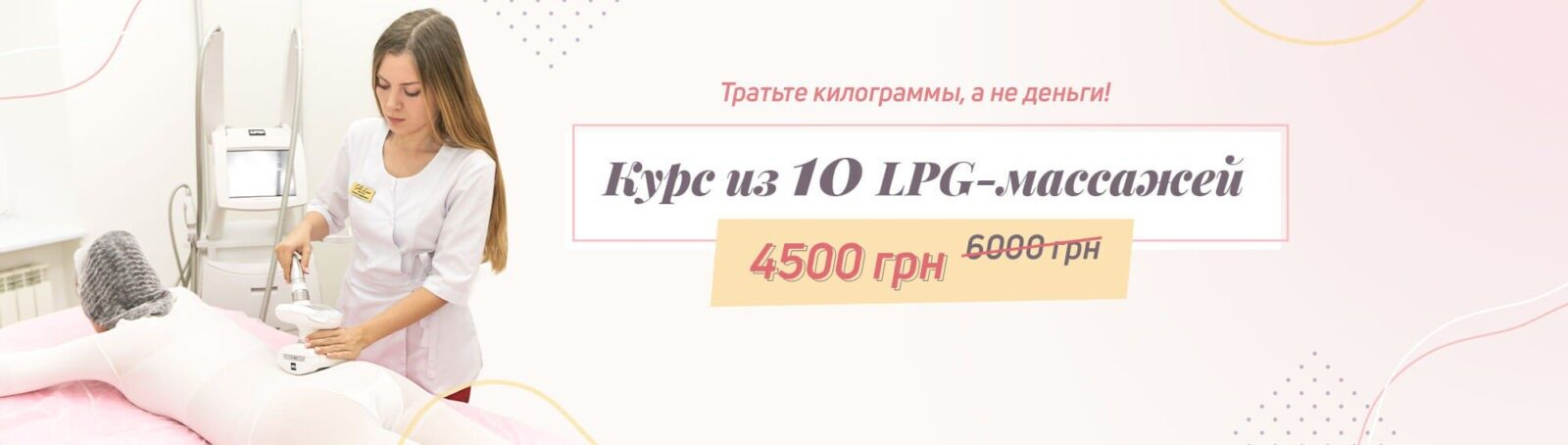 Слайдер ЛПЖ