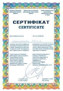 Хворостенко Мария Евгеньевна диплом 4