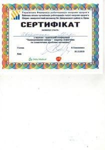 Хворостенко Мария Евгеньевна диплом 1