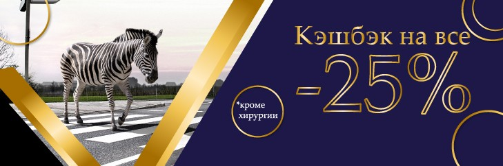 акции на косметологию киев